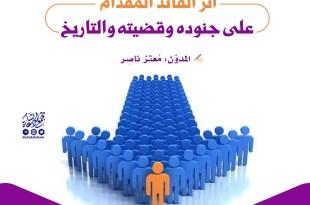 مقالات - أثر القائد المقدام على جنوده وقضيته والتاريخ