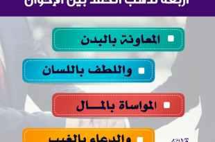 المجتمع المسلم - أربعة تذهب الحقد بين الإخوة
