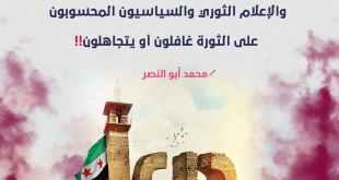 درعا دائما على قائمة أولويات نظام الأسد وحلفائه... والإعلام الثوري والسياسيون المحسوبون على الثورة غافلون أو يتجاهلون!!