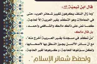 العربية وشعائر الإسلام