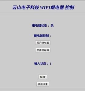 yunshan em 192.168.4.1