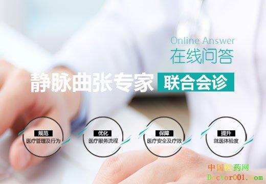 濟南中醫靜脈曲張醫院趙院長怎么樣_中國醫藥網