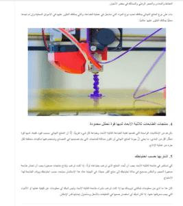 ميزات شراء طابعة 3D