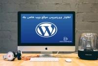 7 أسباب لماذا يجب عليك اختيار ووردبريس موقع ويب خاص بك