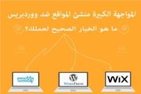 المواجهة الكبيرة منشئ المواقع ضد ووردبريس: ما هو الخيار الصحيح لعملك؟
