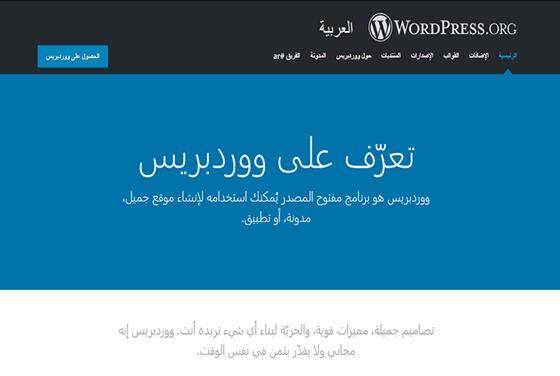 ووردبريس الصفحة الرئيسية