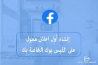 كيف إنشاء أول اعلان ممول على الفيس بوك الخاصة بك