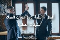 أنظمة إدارة علاقات العملاء للشركات الصغيرة