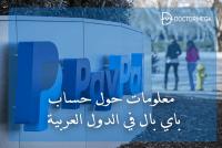 معلومات عن حساب باي بال في الدول العربية