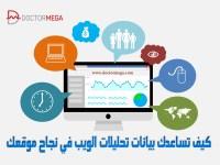 Analytics to website Success