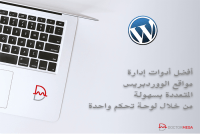 أفضل أدوات لإدارة مواقع وورد متعددة