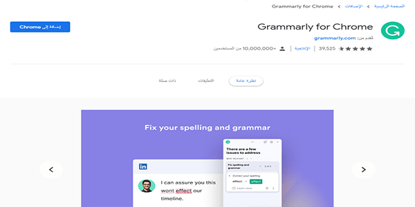 grammarly For Gmail
