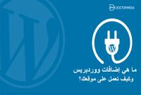 ما هي إضافات ووردبريس وكيف تعمل على موقعك