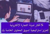 5 أفكار لمدونة التجارة الإلكترونية