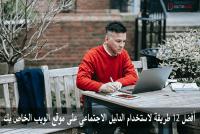 شرح كيفية استخدام الدليل الاجتماعي على موقع الويب