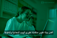 أفضل بيئة تطوير متكاملة لمطوري الويب المجانية والمدفوعة