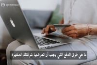 ما هي طرق الدفع الإلكتروني التي يجب أن تعرضها شركتك الصغيرة