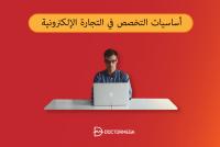 أساسيات التخصص في التجارة الإلكترونية