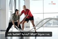 خطوات لبدء مدونة اللياقة البدنية الخاصة بك
