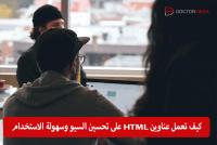 كيف تعمل عناوين HTML على تحسين السيو وسهولة الاستخدام
