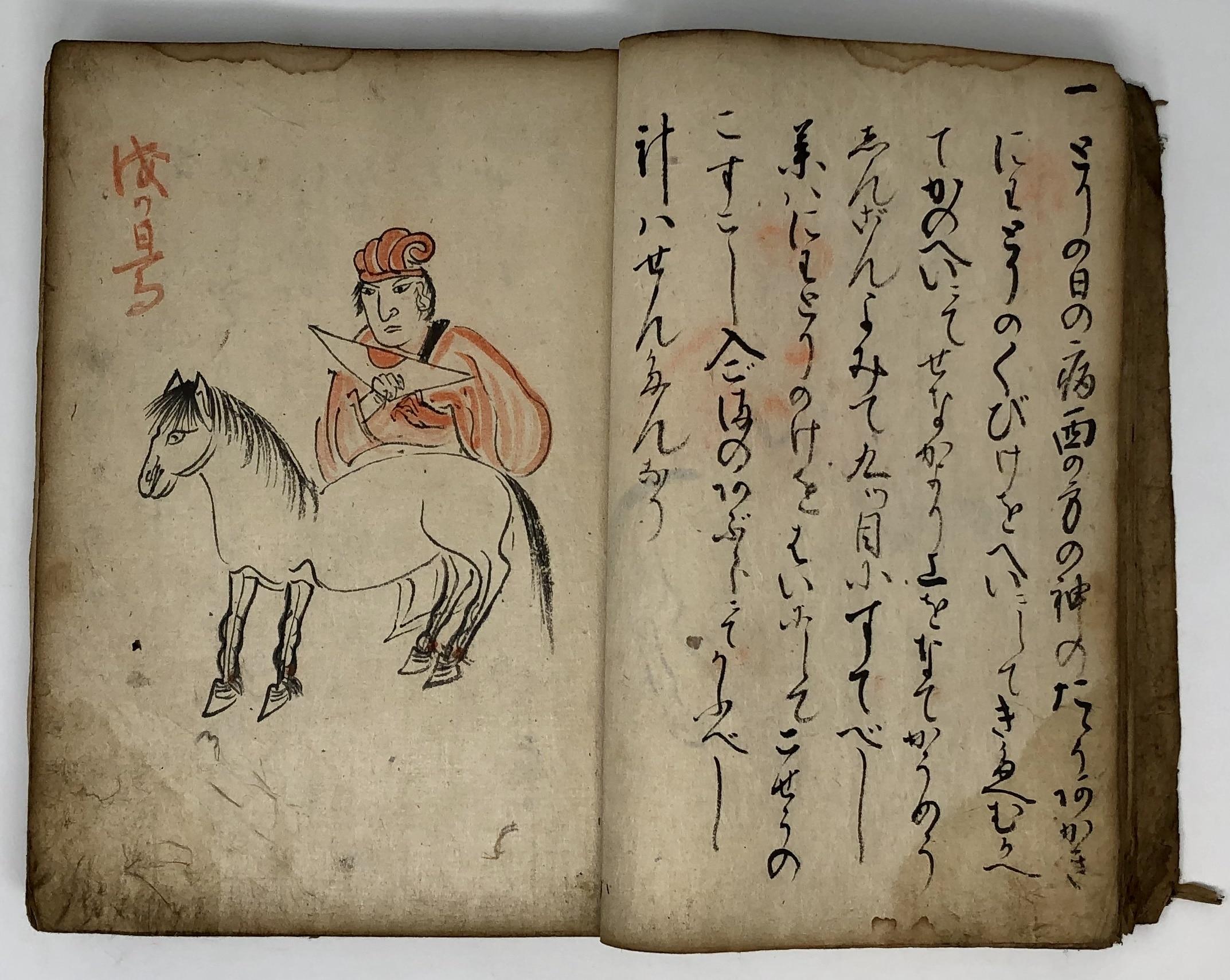 Japanese.Manuscript.10.jpg