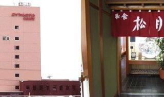 ロイヤルホテル大館 和食 松月