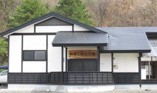 秋田三鶏記念館