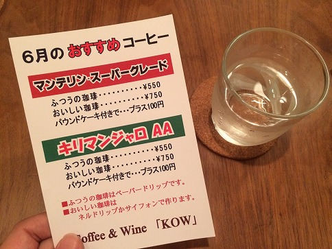 Coffee & Wine RecordJAZZ KOW