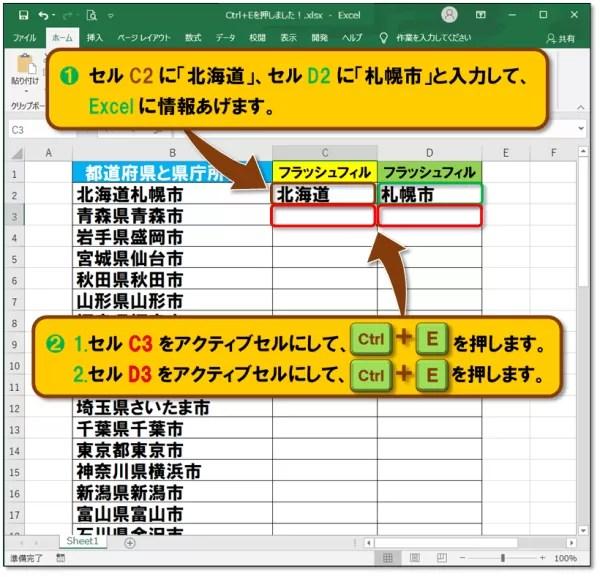 ショートカットキー【Ctrl+E】