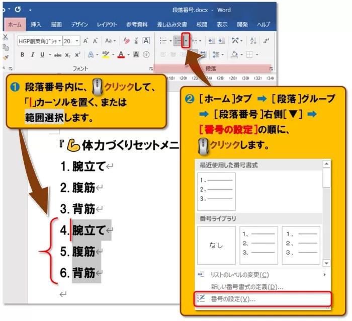 段落番号・応用編