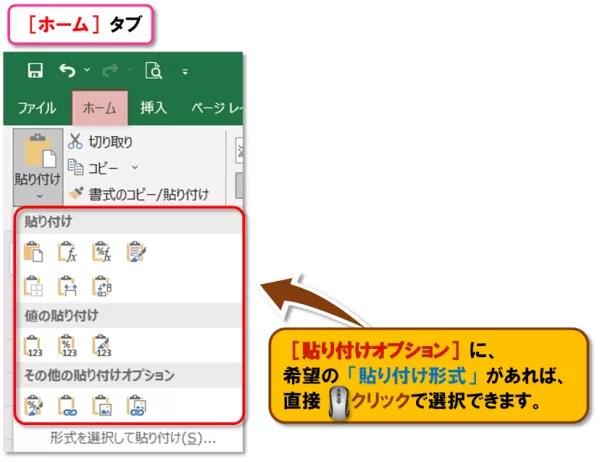 Excel 形式を選択して貼り付け