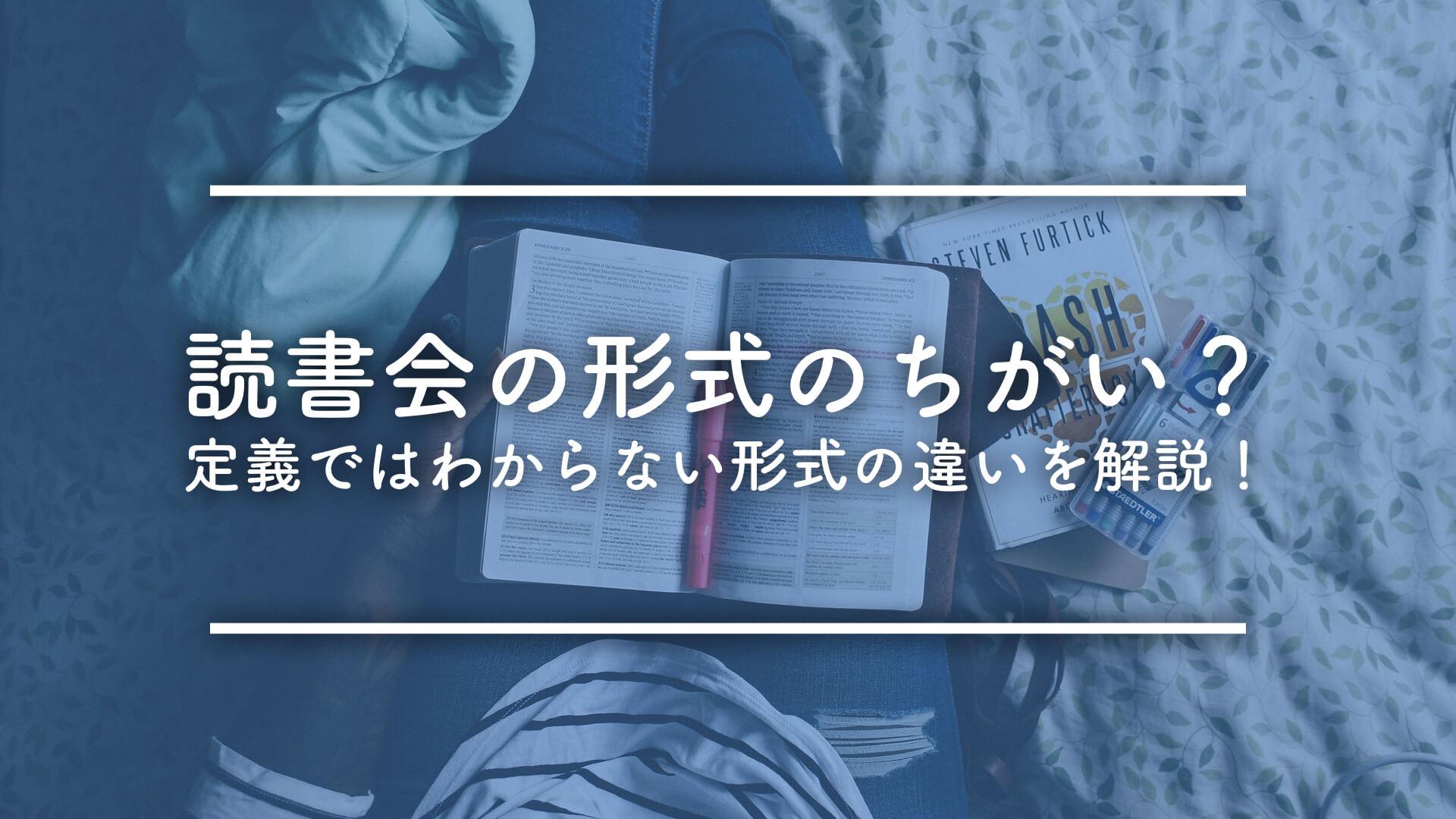 【読書会とは】定義ではわからない形式の違いを解説!