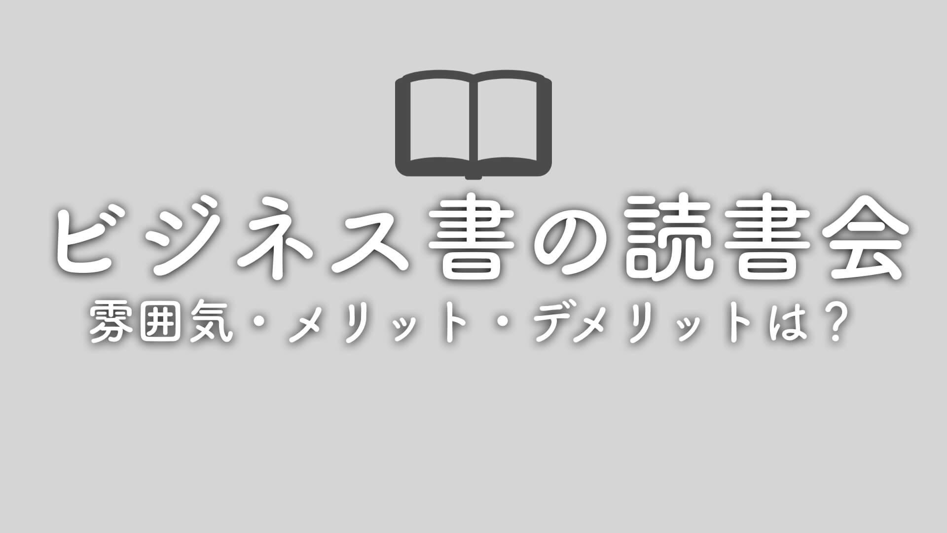 ビジネス書の読書会の雰囲気・メリット・デメリットまとめ