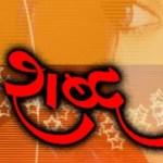 शब्द पर हिंदी कविता Hindi poetry on word