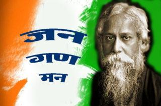 रबिन्द्रनाथ टैगोर का देशप्रेम Inspirational Hindi story of Rabindranath tagore