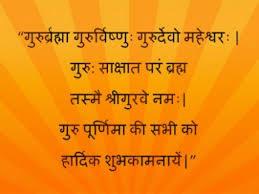 गुरु पर हिंदी कविता Inspirational Hindi Poetry on