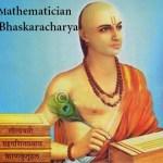 भास्कराचार्य की पुत्री लीलावती ।। Hindi story of mathematician Bhaskaracharya