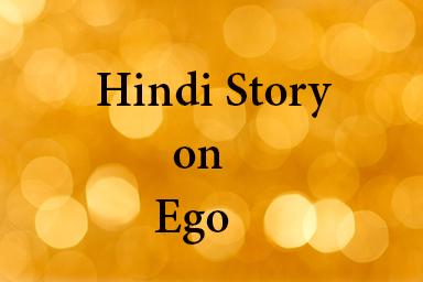 अहंकार पर हिंदी कहानी Inspirational Hindi Story on Ego
