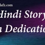 चिकित्सक का सच्चा कार्य Inspirational Hindi story on dedication