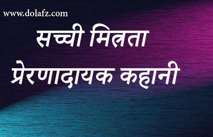 सच्ची मित्रता पर प्रेरणादायक कहानी Motivational Hindi story on Friendship