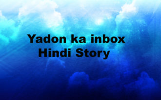 यादों का इनबॉक्स How to manage relation Hindi story