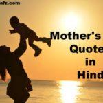 मदर्स डे पर प्रेरणादायक अनमोल वचन Mother Quotes in hindi