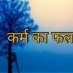 द्रौपदी के कर्म फल की कहानी   Motivational Hindi Story of Karma