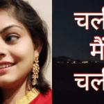 चली मैं चली हाय पिया की गली । Hindi Song on Marriage