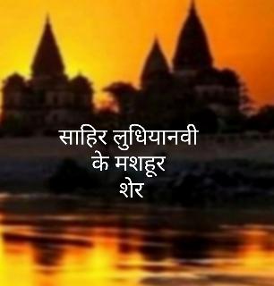 साहिर लुधियानवी के मशहूर शेर Famous Shayari of Sahir Ludhianvi