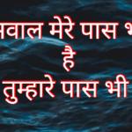 सवाल तुम्हारे पास भी हैं और मेरे पास भी । Hindi Poetry on Attachment