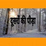 दूसरों की पीड़ा को समझे । Motivational Hindi Story of Sensitive People