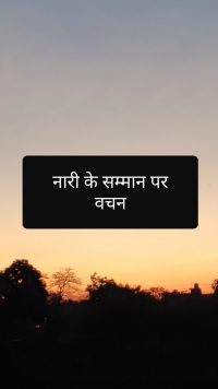 नारी के सम्मान पर अनमोल वचन Best Woman quotes in Hindi