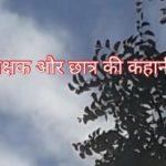 शिक्षक और छात्र की कहानी Motivational Hindi Story on Teacher And Student