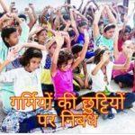गर्मियों की छुट्टियों पर निबंध Hindi essay on Summer vacation